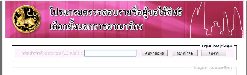 ตรวจสอบรายชื่อเลือกตั้ง 2562 ผู้ลงทะเบียนขอใช้สิทธินอกราชอาณาจักร