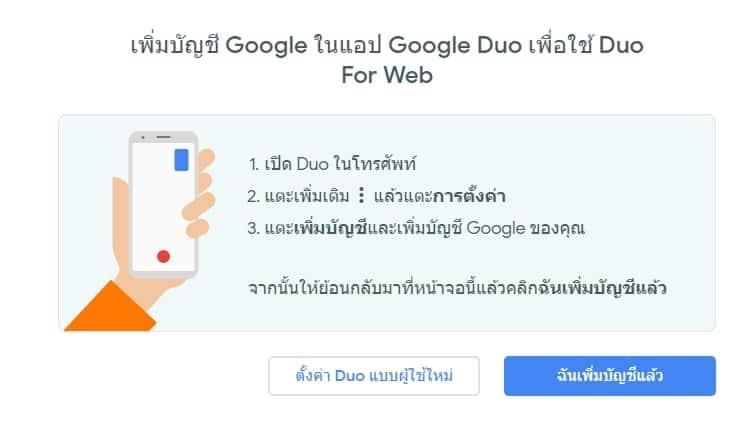 Google Duo คือ