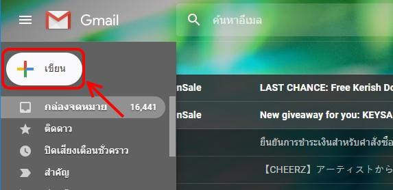 วิธีใส่ลิงค์ในรูปภาพ Gmail