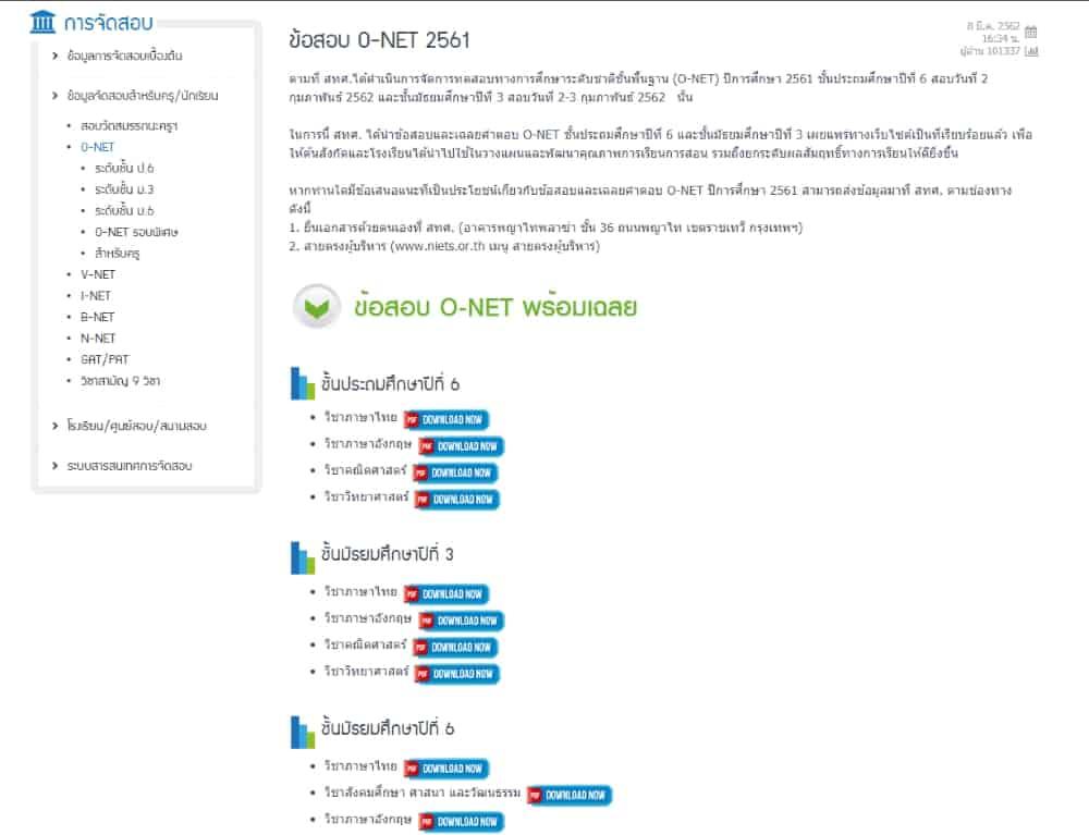 ข้อสอบ O-NET 61