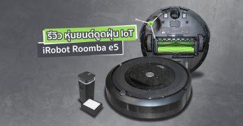 หุ่นยนต์ดูดฝุ่น iRobot