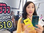 review samsung galaxy s10 รีวิว Samsung S10