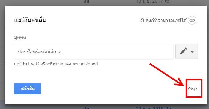 ยกเลิกการแชร์ Google Drive