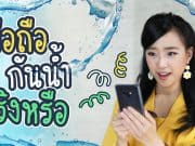 water in phone