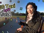 Taxi Lyft