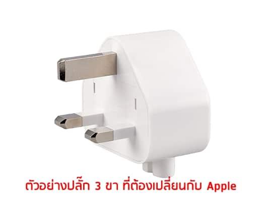 Apple เรียกคืน Adaptor