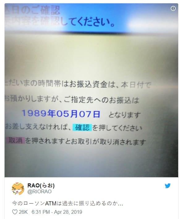 ตู้เอทีเอ็มญี่ปุ่น
