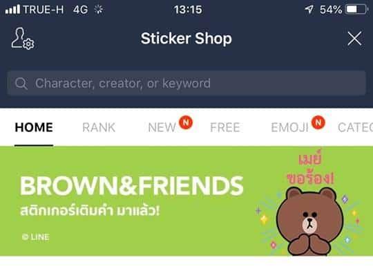 เติมชื่อตัวเองลงสติ๊กเกอร์ไลน์ ฟีเจอร์ใหม่ของ LINE Sticker - iT24Hrs