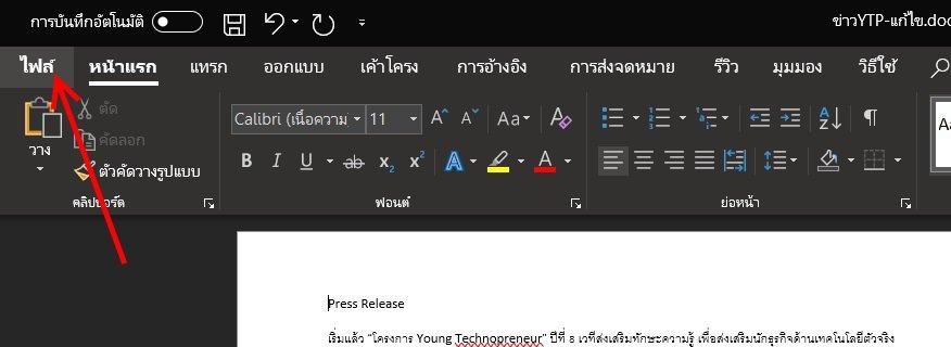 วิธีล็อคไฟล์งาน Microsoft Word