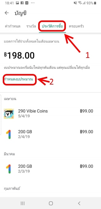 วิธีตั้งค่าจำกัดวงเงิน Google Play