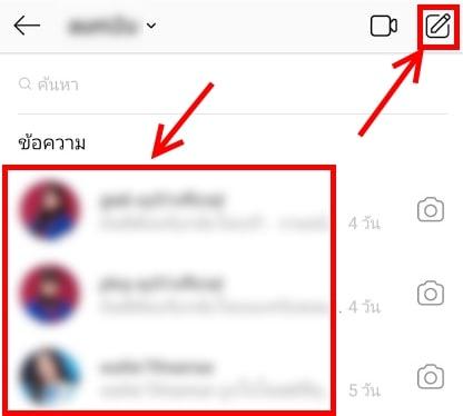วิธีส่งภาพลับทาง instagram