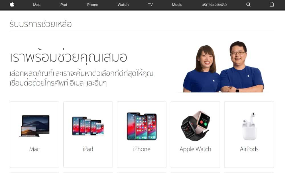 Apple ID ถูกล็อค