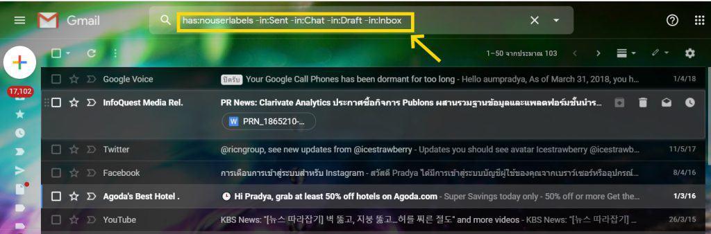 วิธีค้นหาอีเมล archive บน gmail