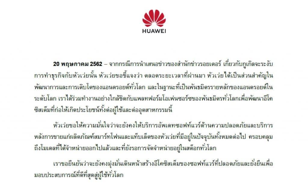 Huawei ออกแถลงการณ์