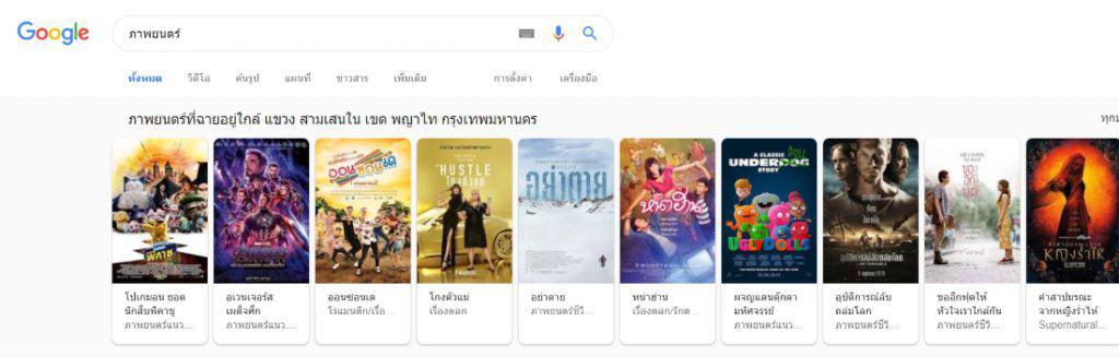 วิธีค้นหา Google ขั้นเทพ