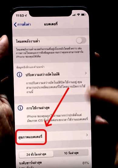 iOS13 กับการชาร์จแบต iPhone