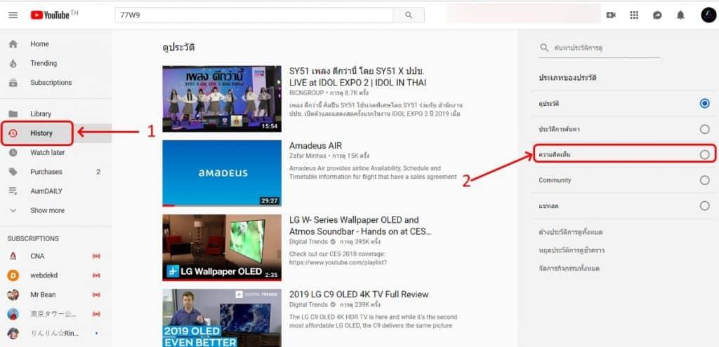 เช็คคอมเม้นต์ Youtube ที่เราเคยโพสต์