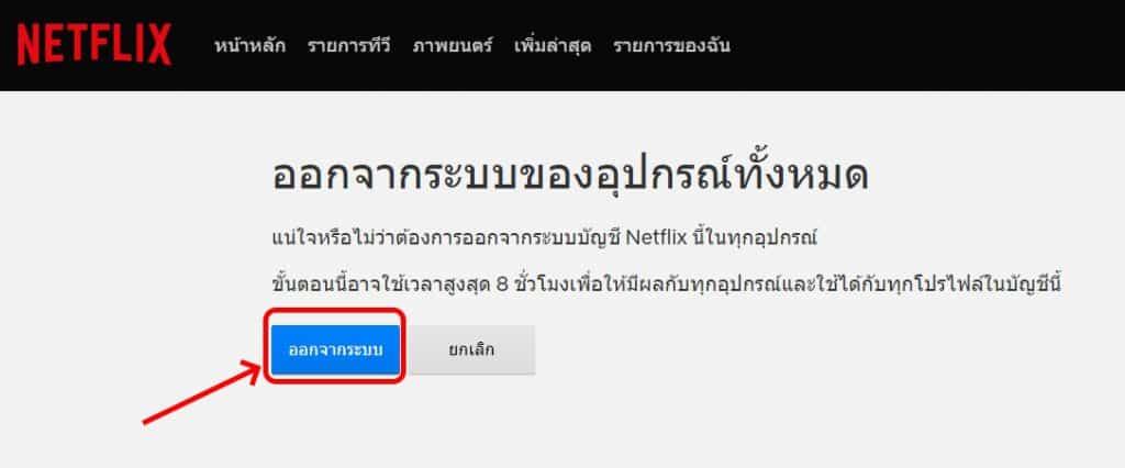 ลืม Logout Netflix