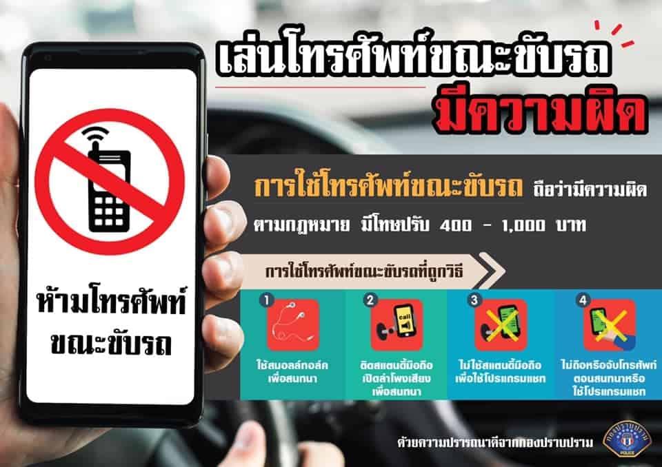 ใช้โทรศัพท์มือถือขณะขับรถ