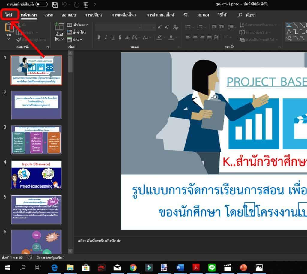 แปลง PowerPoint เป็น Word