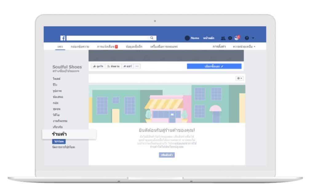 วิธีตั้งค่าการชำระเงิน ขายของออนไลน์บน facebook