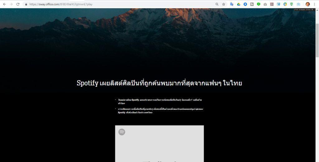 แปลงไฟล์งาน Word เป็นหน้าเว็บไซต์