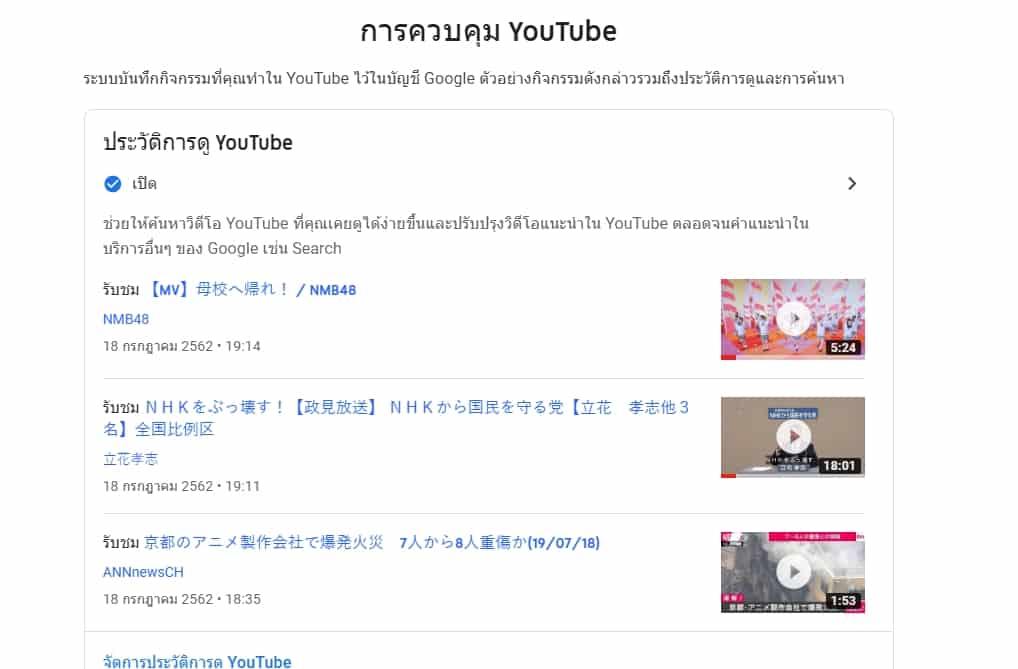ข้อมูลของคุณใน Youtube