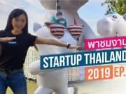 Startup Thailand 2019 EP.1