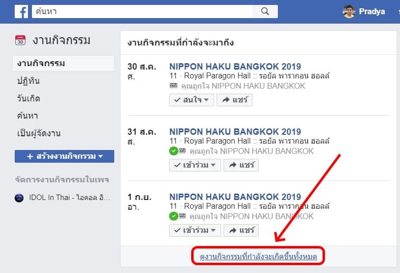 วิธีเพิ่ม facebook events