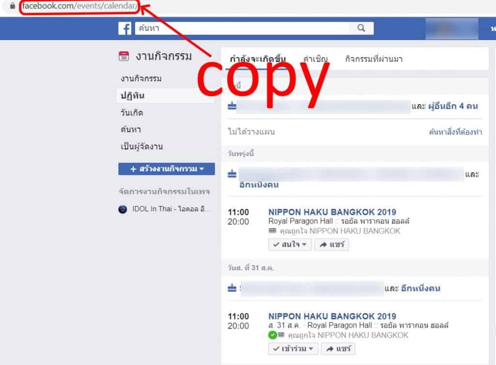 วิธีเพิ่ม facebook events ลงใน Google Calendar - iT24Hrs by