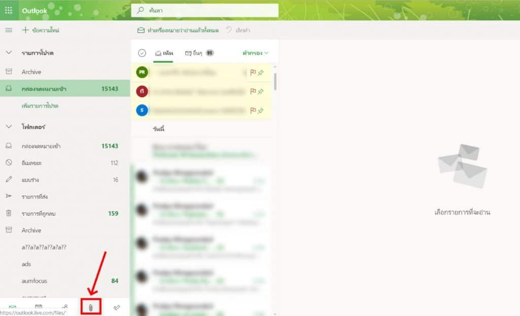 วิธีดูไฟล์แนบทั้งหมดบน Outlook