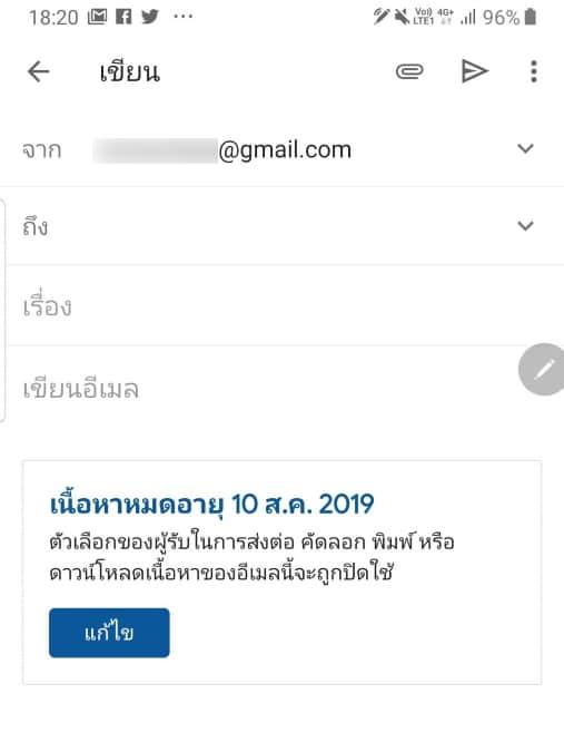 วิธีส่งอีเมลลับสุดยอด ด้วยแอป Gmail