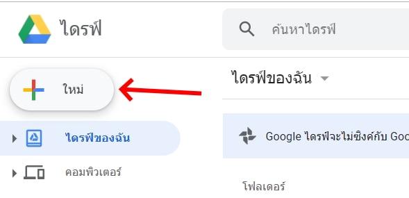 วิธีใช้ Google Jamboard
