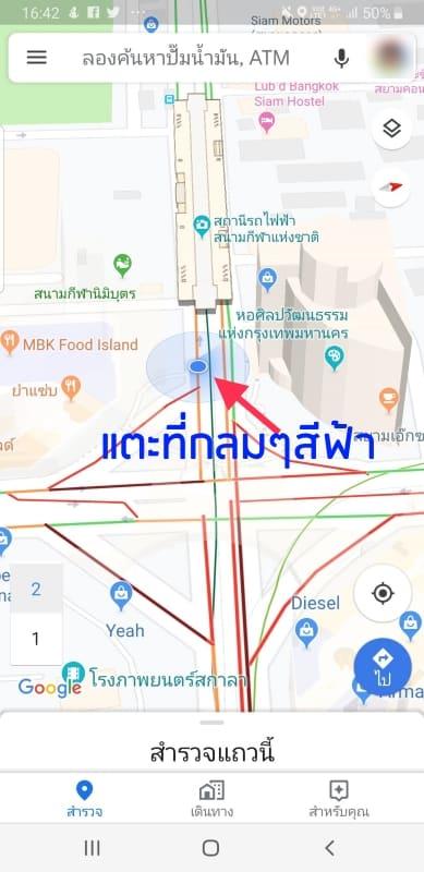 วิธีใช้ Google Maps ช่วยจำที่จอดรถ