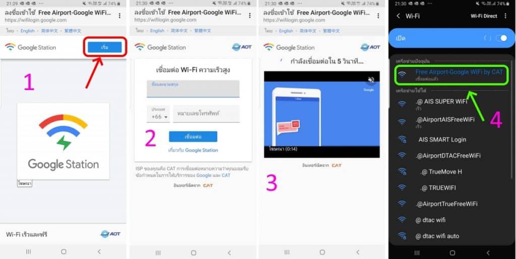 วิธีใช้ Google Station