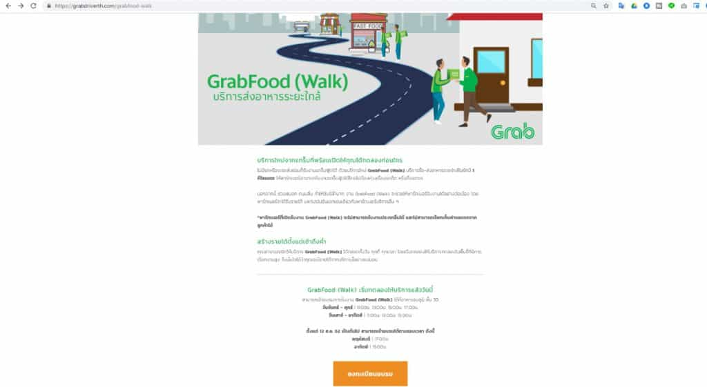 Grabfood Walk