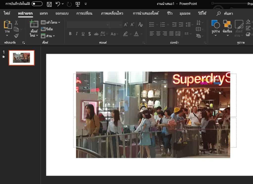 วิธีแนบไฟล์วีดีโอ PowerPoint
