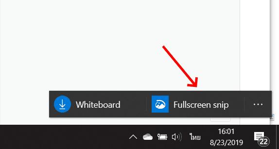 แคปจอแล้ววาด บน Windows10