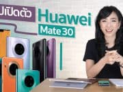 preview huawei mate 30