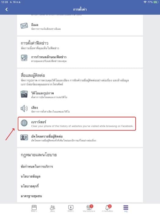 วิธีลบประวัติการท่องเว็บ ในแอป Facebook