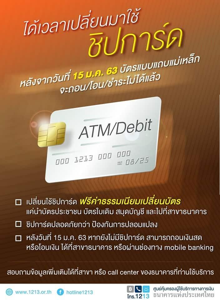 เปลี่ยนบัตร ATM เป็นแบบชิปการ์ด