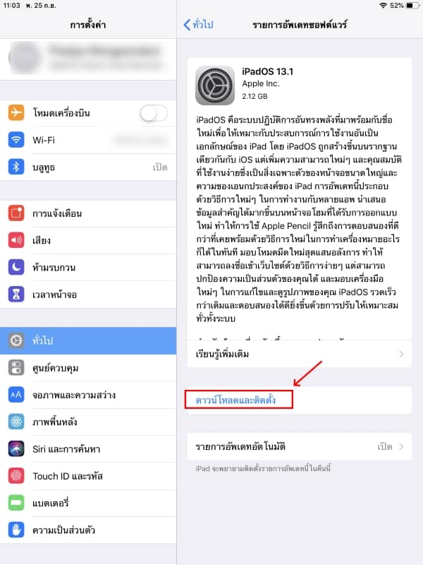 วิธีอัปเดต iPadOS