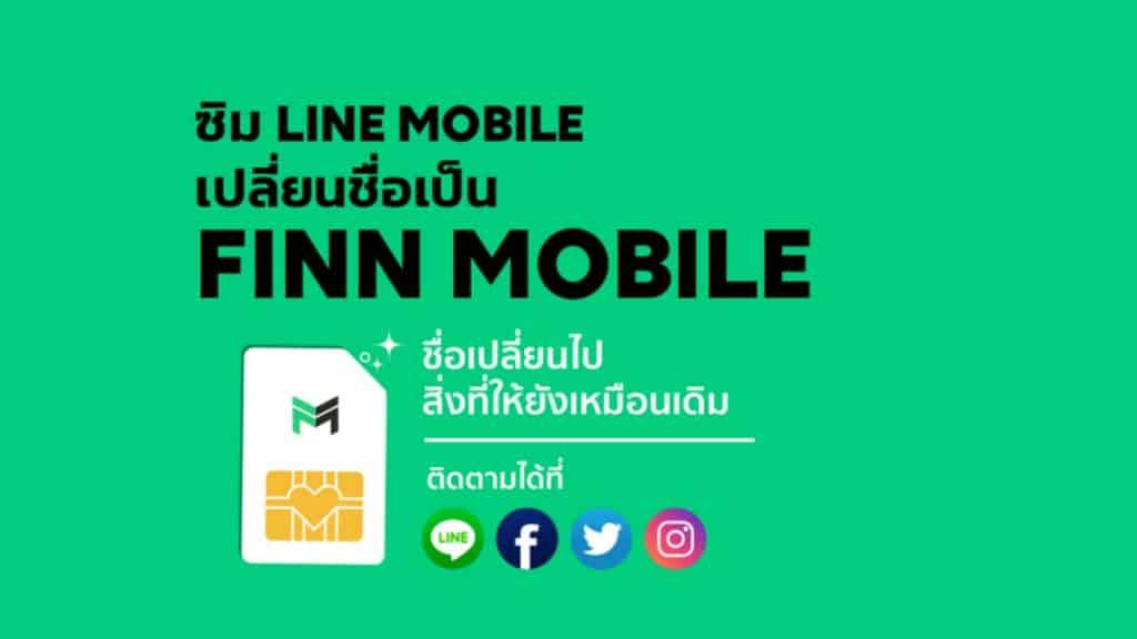 LINE MOBILE เปลี่ยนชื่อ