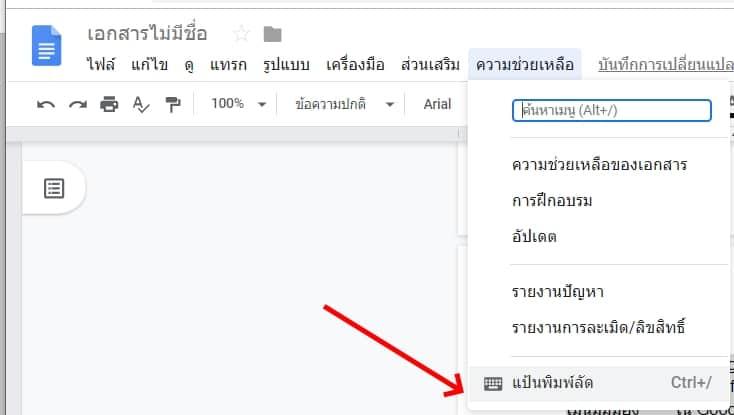 รวมปุ่มลัด Google Docs