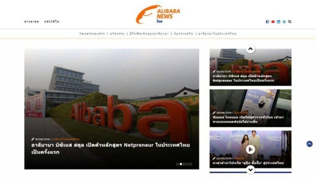 AlibabaNews ไทย