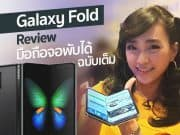 Review Galaxy Fold
