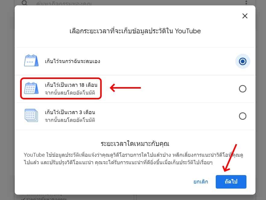 วิธีลบประวัติ Youtube อัตโนมัติ