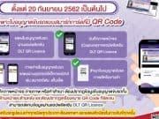 แอป DLT QR Licence แคปหน้าจอ