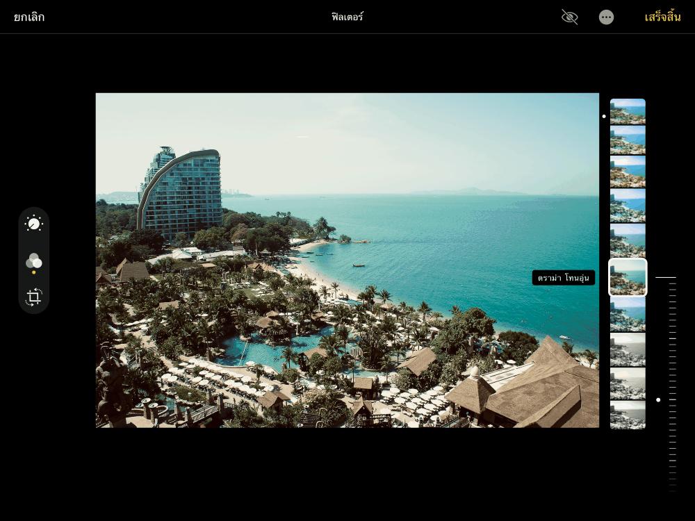 วิธีแต่งภาพ ปรับโทนสี บน iOS13
