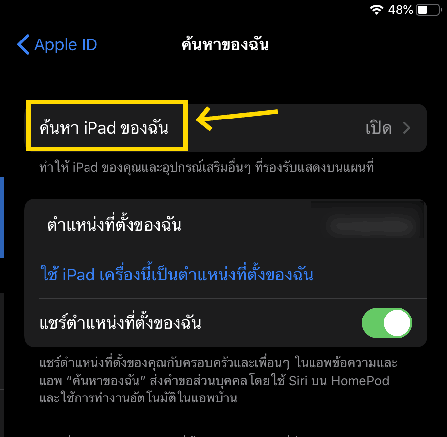 Find My หา iPhone